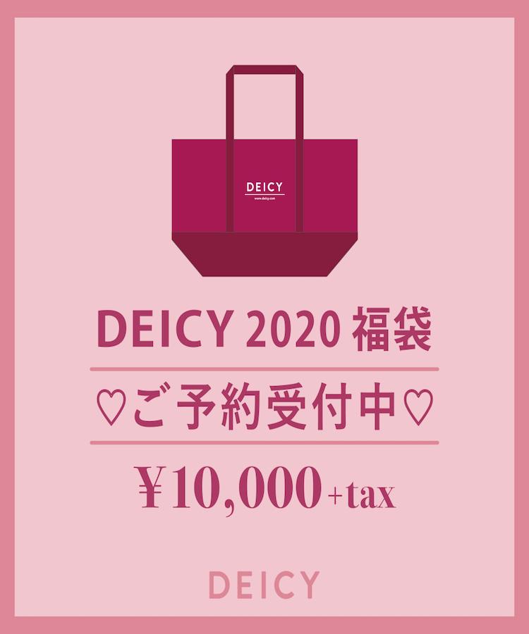 【先行予約】DEICY2020年福袋